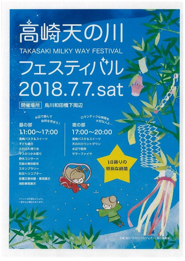 高崎天の川フェスティバル