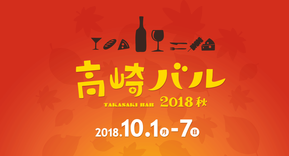 高崎バル 2018秋