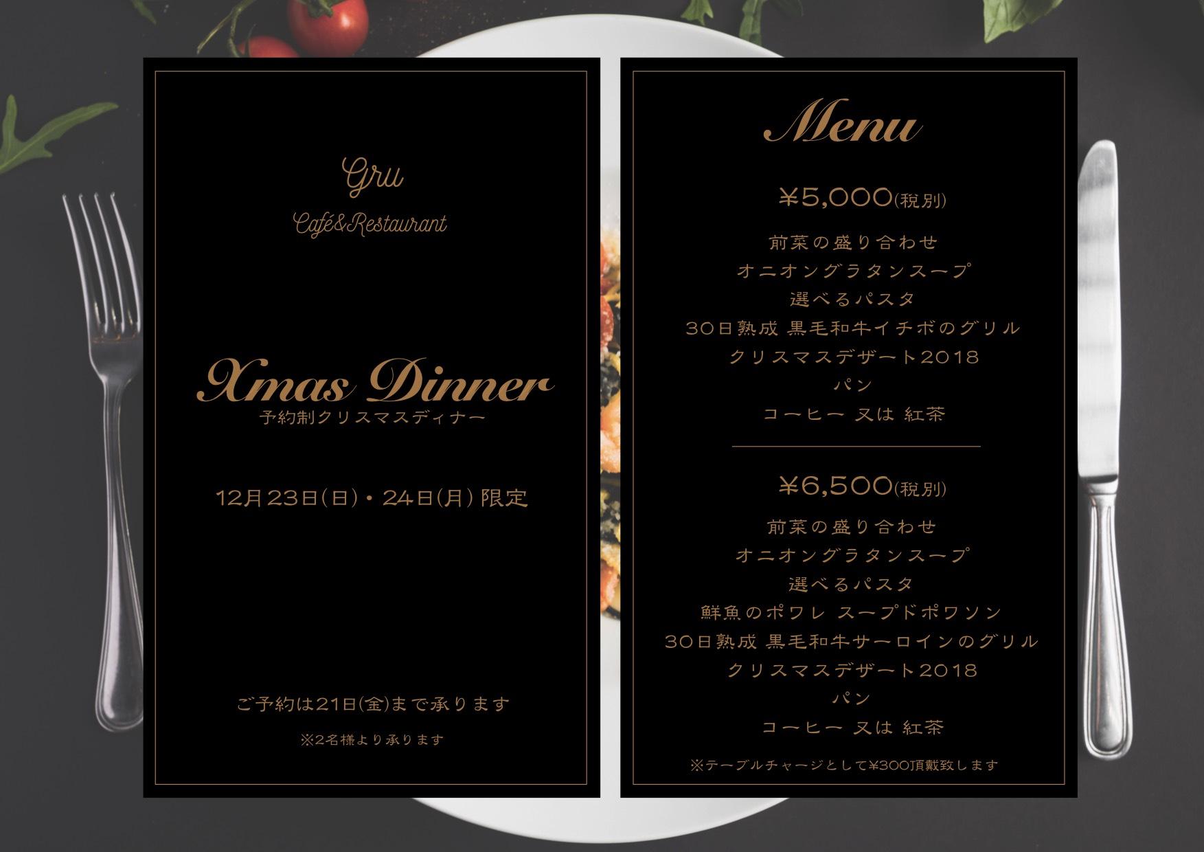 予約制クリスマスディナーのお知らせ