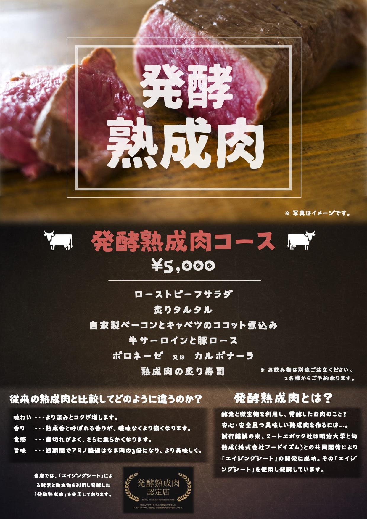 発酵熟成肉コース