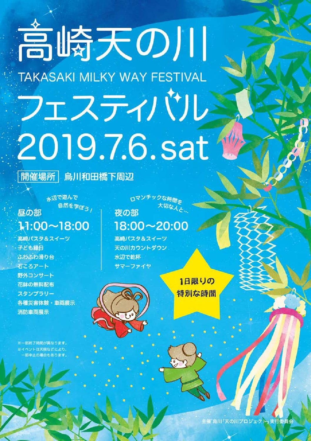 「高崎天の川フェスティバル2019」