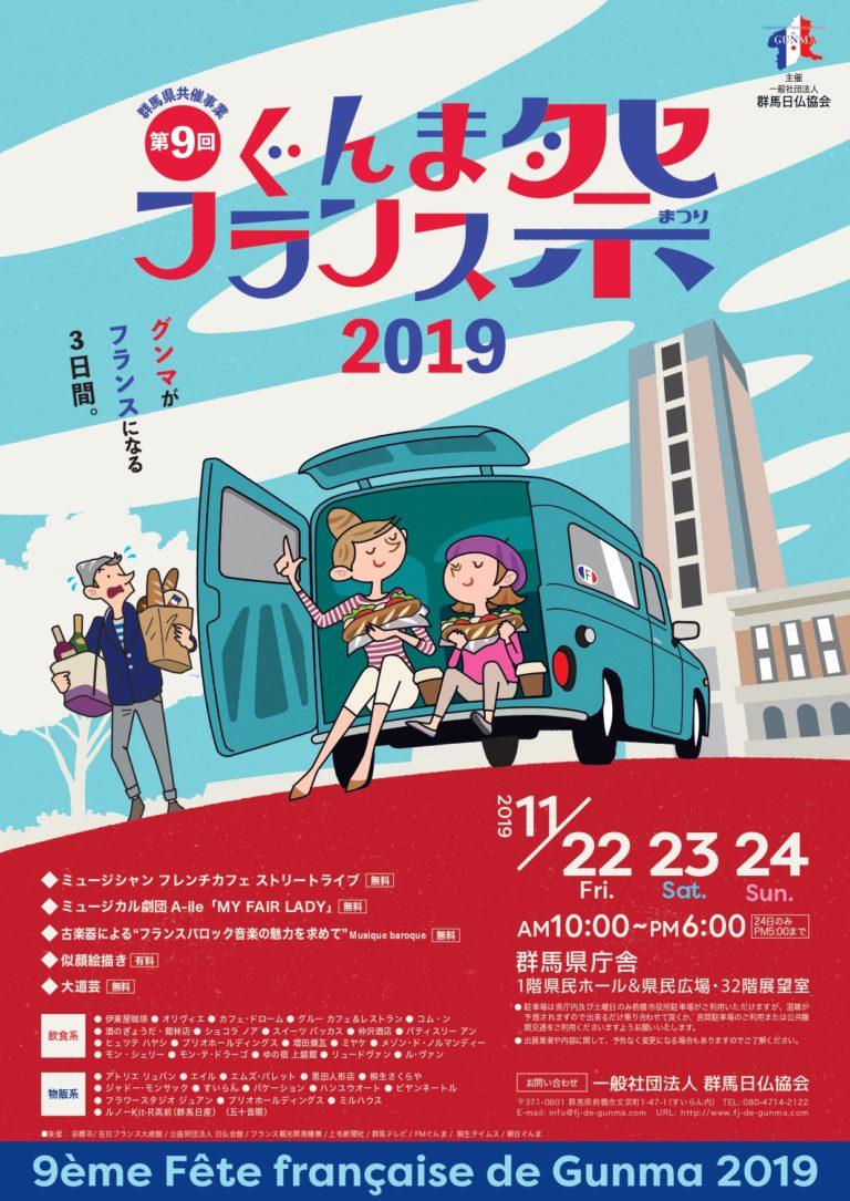 「第9回ぐんまフランス祭2019」出店!